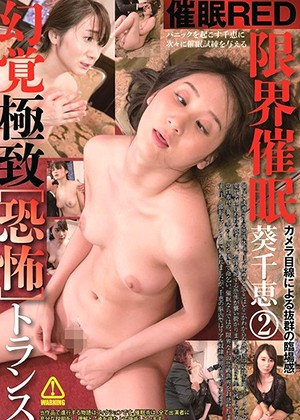 R18 Chie Aoi Sred00002